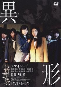 怪談新耳袋 異形 DVD BOX<初回限定生産版>