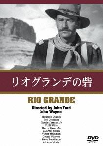 ジョン・フォード/リオ・グランデの砦 [ORSP-10]