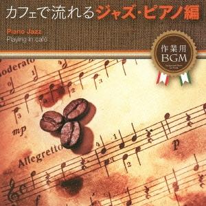 Wakai Project/作業用BGM カフェで流れるジャズ・ピアノ編[RBCP-2589]