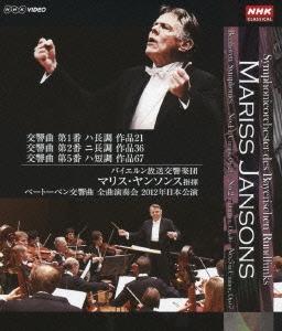 マリス・ヤンソンス/マリス・ヤンソンス指揮 バイエルン放送交響楽団 ベートーベン:交響曲 全曲演奏会 2012年日本公演 第1番 第2番 第5番 [NSBS-18599]