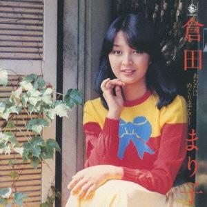 倉田まり子/あなたにめぐり逢えて・・・・ +2 [NKCD-6658]