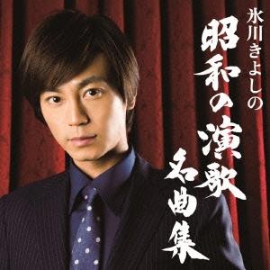氷川きよし/氷川きよしの昭和の演歌名曲集 [CD+DVD] [COZP-925]
