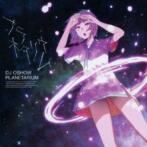 プラネタリウム mixed by DJオショウ