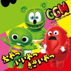 グミベアトガチャピン・ムック/おやつ いいやつ すごいやつ [CD+DVD][AVCD-83041B]