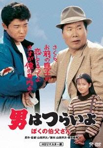 山田洋次/男はつらいよ ぼくの伯父さん [DB-5542]