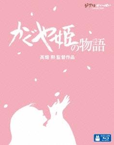 かぐや姫の物語 Blu-ray Disc