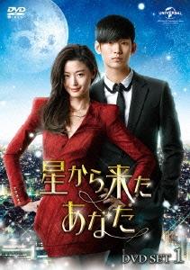 キム・スヒョン/星から来たあなた DVD SET1 [GNBF-3319]