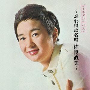 佐良直美/ゴールデン☆ベスト ~忘れ得ぬ名唱・佐良直美~ [VICL-70152]