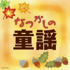 なつかしの童謡 CD
