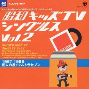 テレビまんがレコードの殿堂=コロムビア・マスターによる昭和キッズテレビ・シングルス Vol.2<1967-1968:巨人の星/ウルトラセブン>