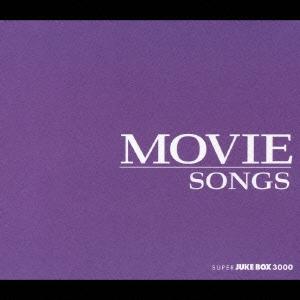 スーパー・ジューク・ボックス3000~ムービー・ソングス<初回生産限定盤>