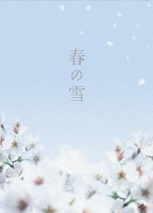 行定勲/春の雪[TDV-16112D]