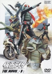 仮面ライダー THE MOVIE VOL.1 DVD