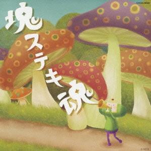 ビューティフル塊魂オリジナル・サウンドトラック「塊ステキ魂」[COCX-34602]