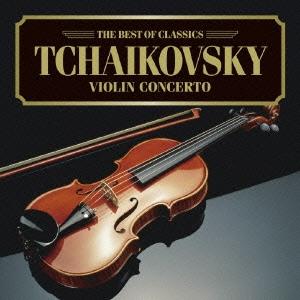 ドミトリ・ヤブロンスキー/ベスト・オブ クラシックス 73::チャイコフスキー:ヴァイオリン協奏曲[AVCL-25673]