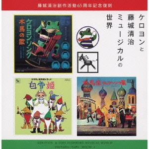 ケロヨンと藤城清治ミュージカルの世界