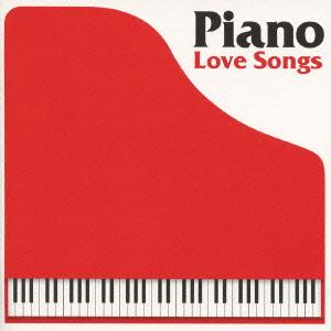 ピアノ・ラヴ・ソングス