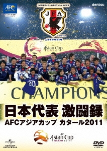 日本代表激闘録 AFCアジアカップ カタール2011[GNBW-1284]