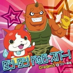 Dream5/ダン・ダン ドゥビ・ズバー!<通常盤>[AVCD-55083]