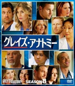 グレイズ・アナトミー シーズン8 コンパクトBOX DVD