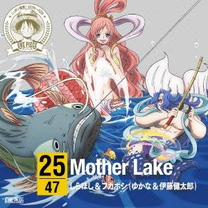 ゆかな/ONE PIECE ニッポン縦断! 47クルーズCD in 滋賀 Mother Lake[EYCA-10239]