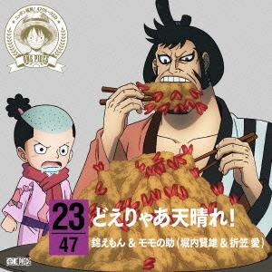 堀内賢雄/ONE PIECE ニッポン縦断! 47クルーズCD in 愛知 どえりゃあ天晴れ![EYCA-10232]