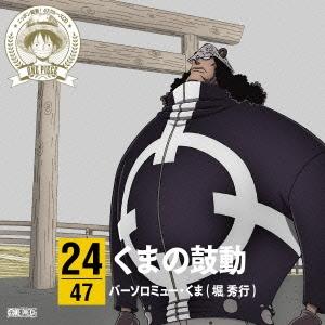 堀秀行/ONE PIECE ニッポン縦断! 47クルーズCD in 三重 くまの鼓動[EYCA-10241]
