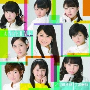大器晩成/乙女の逆襲 [CD+DVD]<初回生産限定盤D>