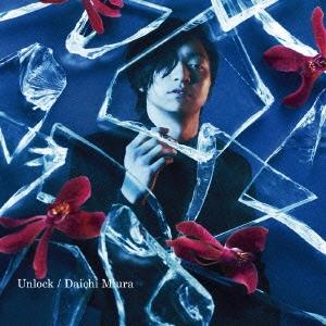 三浦大知/Unlock [CD+DVD] [AVCD-16526B]