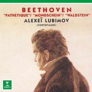 ベートーヴェン:ピアノ・ソナタ「悲愴」「月光」「ワルトシュタイン」 CD