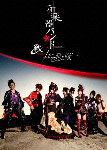 戦-ikusa-/なでしこ桜 Blu-ray Disc