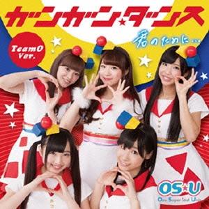 OS☆U/ガンガン☆ダンス/君のために... (TeamO Ver.)[XNAV-10001]