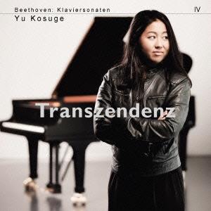 ベートーヴェン:ピアノ・ソナタ集第4巻「超越」 SACD Hybrid