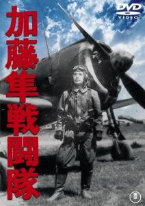 山本嘉次郎/加藤隼戦闘隊 [TDV-25176D]