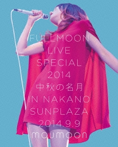 FULLMOON LIVE SPECIAL 2014 中秋の名月 IN NAKANO SUNPLAZA 2014.9.9 Blu-ray Disc