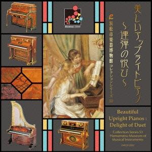 小倉貴久子/美しいアップライトピアノ~連弾の悦び~ [LMCD-2032]
