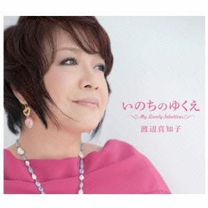 渡辺真知子/いのちのゆくえ ~My Lovely Selections~ [3Blu-spec CD2] [MHCL-30313]