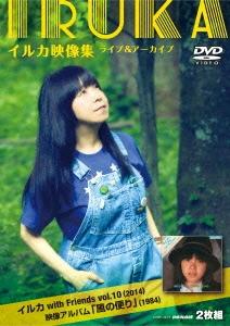 イルカ映像集 ライブ&アーカイブ イルカ with Friends Vol.10(2014) 映像アルバム「風の便り」(1984) DVD