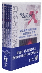 国井雅比古/プロジェクトX 挑戦者たち DVD-BOX VIII [NSDX-21037]
