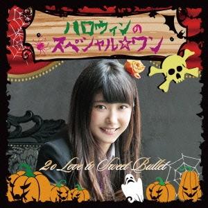 2o Love to Sweet Bullet/ハロウィンのスペシャル☆ワン<初回生産限定盤 山広美保子ver>[SFCD-0165]