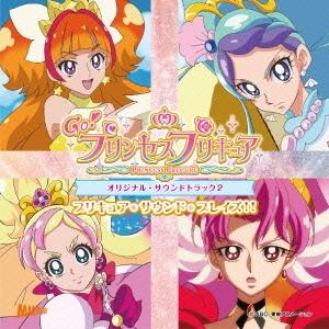 Go!プリンセスプリキュア オリジナル・サウンドトラック2 プリキュア・サウンド・ブレイズ!! CD