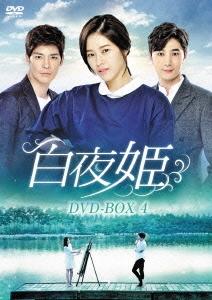 パク・ハナ/白夜姫 DVD-BOX4 [KEDV-0486]