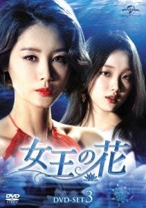 キム・ソンリョン[金成鈴]/女王の花 DVD-SET3 [GNBF-3543]
