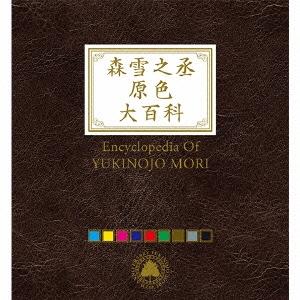 ザ・ドリフターズ/森雪之丞原色大百科 [9Blu-spec CD2] [MHCL-30372]