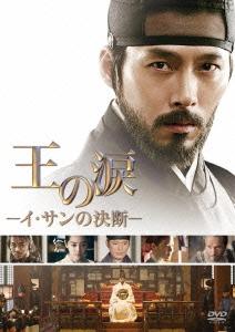 ヒョンビン/王の涙 -イ・サンの決断- [PJBF-1087]