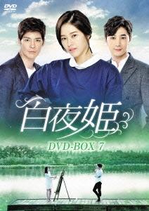 パク・ハナ/白夜姫 DVD-BOX7 [KEDV-0489]