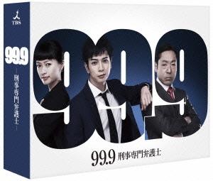 99.9 刑事専門弁護士 DVD-BOX DVD