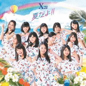 X21/夏だよ!! [CD+DVD][AVCD-83631B]