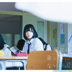 欅坂46/世界には愛しかない (TYPE-A) [CD+DVD] [SRCL-9147]