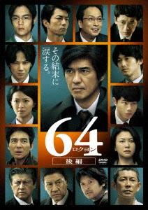 瀬々敬久/64-ロクヨン-後編 [TCED-3263]